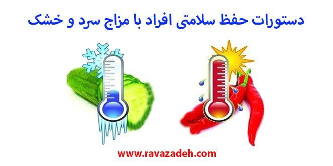 دستورات حفظ سلامتی افراد با مزاج سرد و خشک