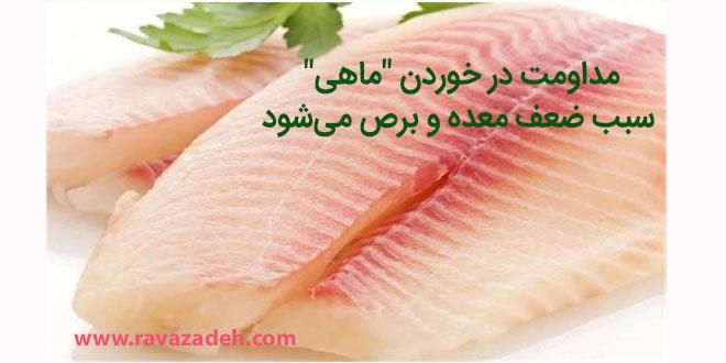 """مداومت در خوردن """"ماهی"""" سبب ضعف معده و برص میشود"""