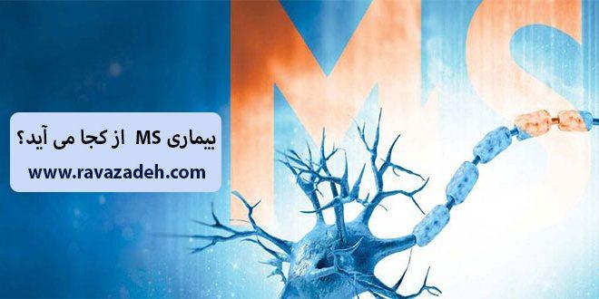 بیماری MS  از کجا می آید؟