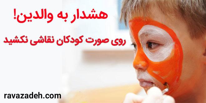 هشدار به والدین؛ روی صورت کودکان نقاشی نکشید