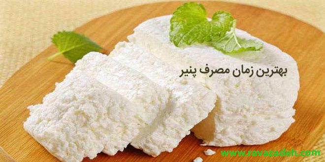 Photo of بهترین زمان مصرف پنیر