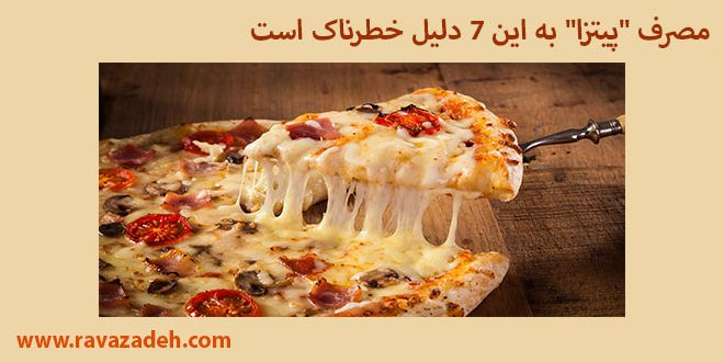 """مصرف """"پیتزا"""" به این ۷ دلیل خطرناک است"""