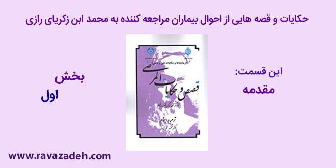 حکایات و قصه هایی از احوال بیماران مراجعه کننده به محمد ابن زکریای رازی – قسمت اول