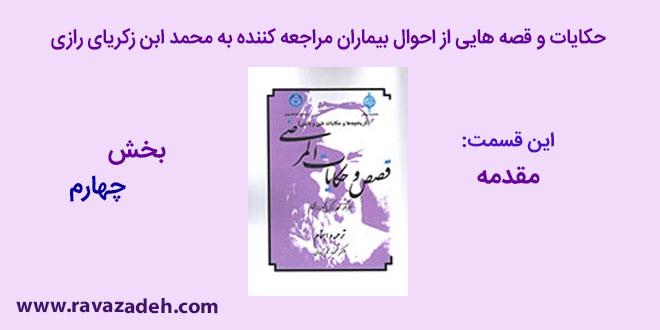 حکایات و قصه هایی از احوال بیماران مراجعه کننده به محمد ابن زکریای رازی – بخش چهارم