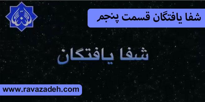 Photo of شفا یافتگان قسمت پنجم