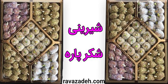 Photo of شیرینی شکر پاره