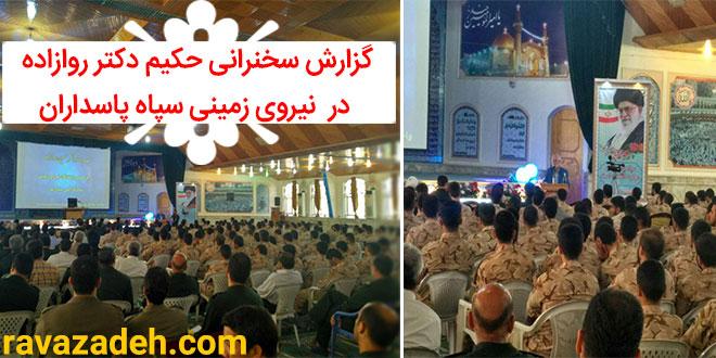 گزارش سخنرانی حکیم دکتر روازاده در نیروی زمینی سپاه پاسداران+ تصاویر