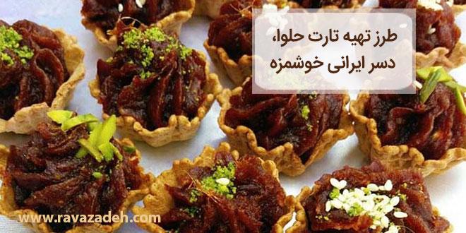 طرز تهیه تارت حلوا، دسر ایرانی خوشمزه