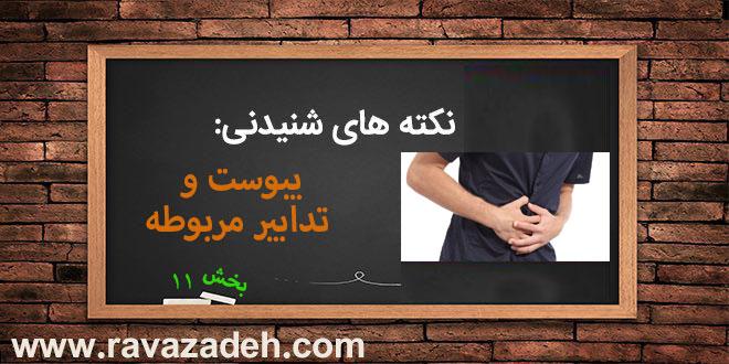 Photo of نکته های شنیدنی: یبوست و تدابیر مربوطه – بخش یازدهم