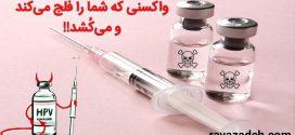 واکسنی که شما را فلج میکند و میکُشد + عکس و فیلم