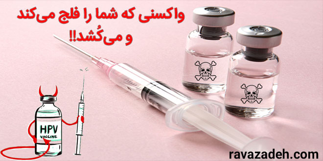 Photo of واکسنی که شما را فلج میکند و میکُشد + عکس و فیلم