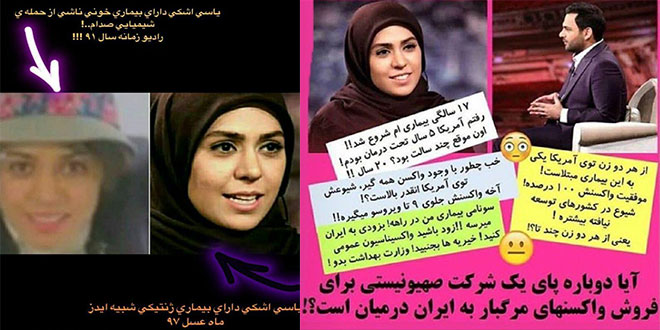 Photo of آیا دوباره پای یک شرکت صهیونیستی فروش واکسن های مرگبار به ایران در میان است ؟