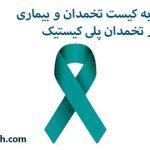 تدابیر مربوط به کیست تخمدان و بیماری سندروم تخمدان پلی کیستیک