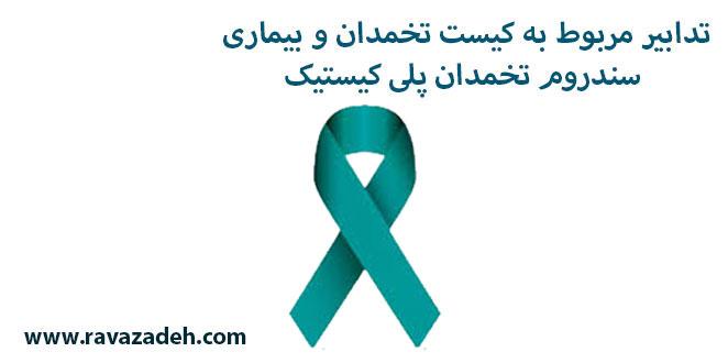 Photo of تدابیر مربوط به کیست تخمدان و بیماری سندروم تخمدان پلی کیستیک