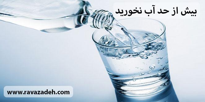 Photo of بیش از حد آب نخورید