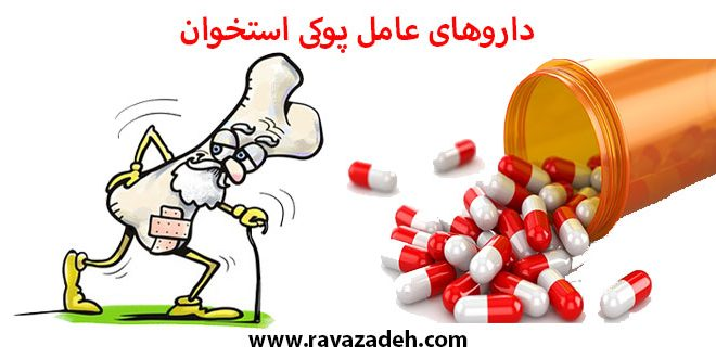 برخی از داروهای عامل پوکی استخوان