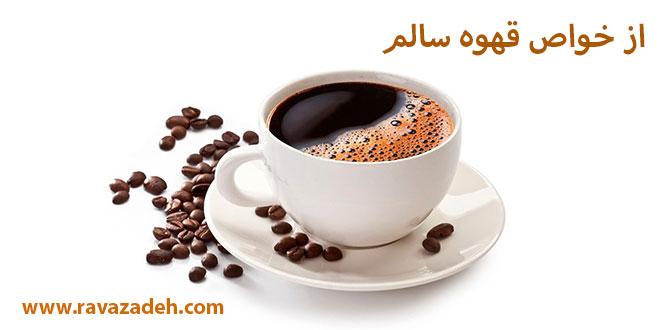 Photo of از خواص قهوه سالم