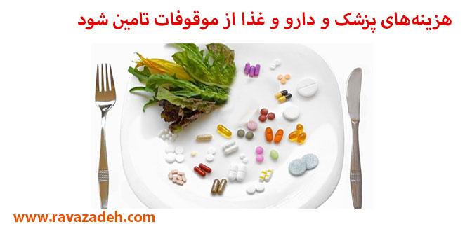 Photo of هزینههای پزشک و دارو و غذا از موقوفات تامین شود