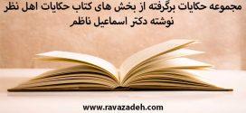 مجموعه حکایات برگرفته از بخش های کتاب حکایات اهل نظر نوشته دکتر اسماعیل ناظم- قسمت دوم