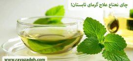 چای نعناع علاج گرمای تابستان!
