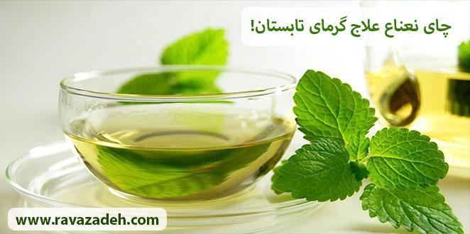 Photo of چای نعناع علاج گرمای تابستان!