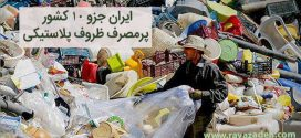 ایران جزو ۱۰ کشور پرمصرف ظروف پلاستیکی