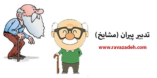 Photo of تدبیر پیران (مشایخ)