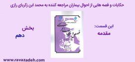 حکایات و قصه هایی از احوال بیماران مراجعه کننده به محمد ابن زکریای رازی- بخش دهم