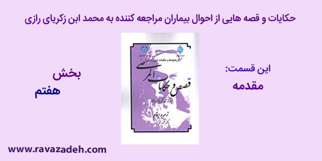 حکایات و قصه هایی از احوال بیماران مراجعه کننده به محمد ابن زکریای رازی- بخش هفتم