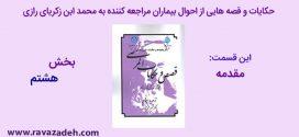حکایات و قصه هایی از احوال بیماران مراجعه کننده به محمد ابن زکریای رازی- بخش هشتم