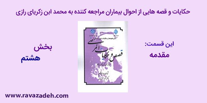 Photo of حکایات و قصه هایی از احوال بیماران مراجعه کننده به محمد ابن زکریای رازی- بخش هشتم