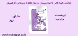 حکایات و قصه هایی از احوال بیماران مراجعه کننده به محمد ابن زکریای رازی- بخش نهم