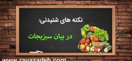 نکته های شنیدنی: در بیان سبزیجات