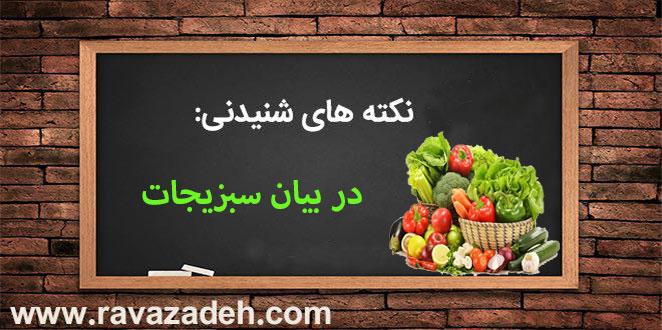 Photo of نکته های شنیدنی: در بیان سبزیجات