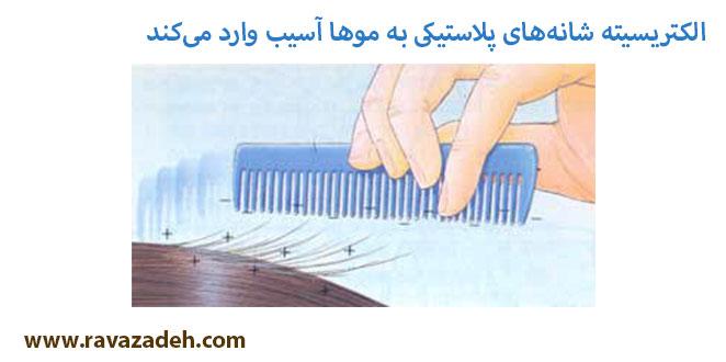 Photo of الکتریسیته شانههای پلاستیکی به موها آسیب وارد میکند
