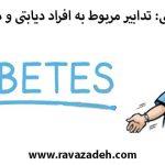 توصیه بهداشتی: تدابیر مربوط به افراد دیابتی و دارای قند خون