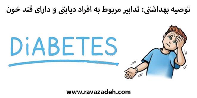 Photo of توصیه بهداشتی: تدابیر مربوط به افراد دیابتی و دارای قند خون