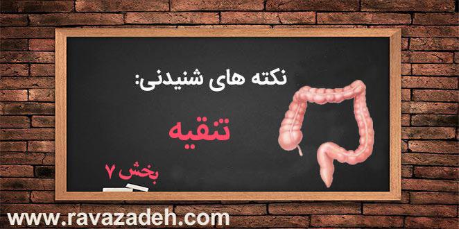 Photo of نکته های شنیدنی: تنقیه – بخش هفتم