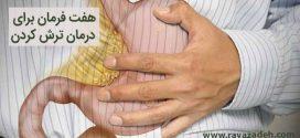 هفت فرمان برای درمان ترش کردن