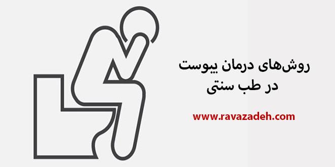 Photo of روشهای درمان یبوست در طب اسلامی ایرانی