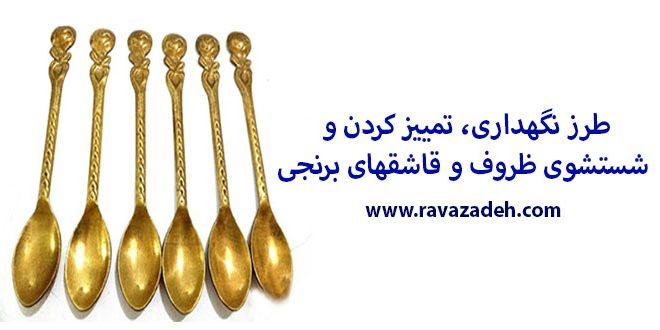 طرز نگهداری، تمییز کردن و شستشوی ظروف و قاشقهای برنجی