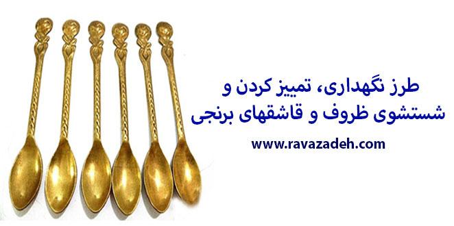 Photo of طرز نگهداری، تمییز کردن و شستشوی ظروف و قاشقهای برنجی