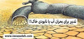 تدبیر برای بحران آب یا نابودی خاک!!