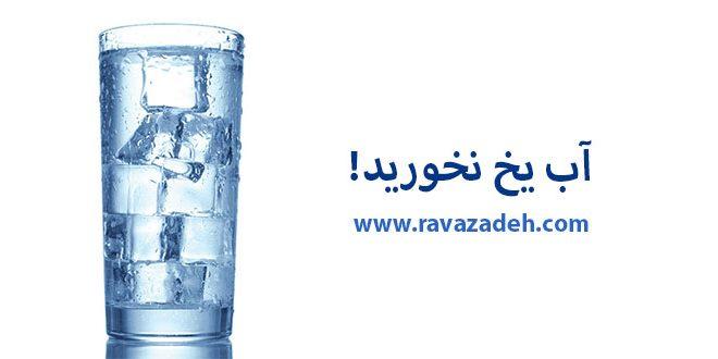 آب یخ نخورید!