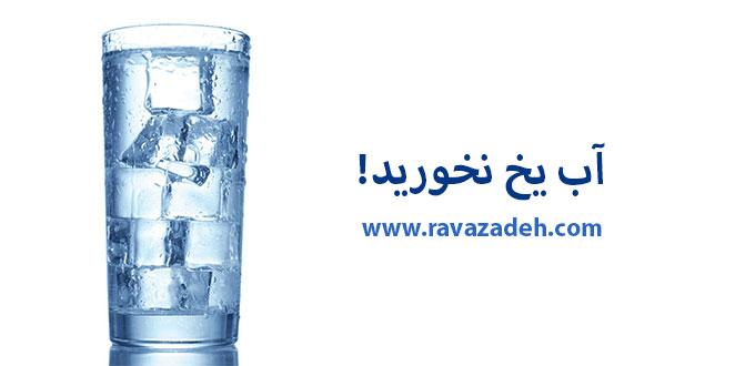 Photo of آب یخ نخورید!