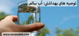 توصیه های بهداشتی: آب سالم