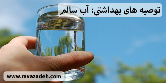 Photo of توصیه های بهداشتی: آب سالم