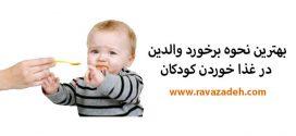 بهترین نحوه برخورد والدین در غذا خوردن کودکان
