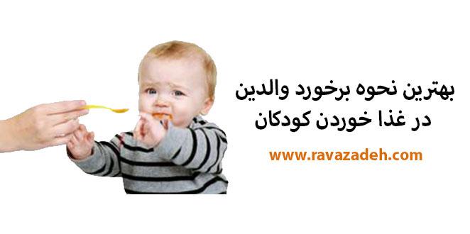 Photo of بهترین نحوه برخورد والدین در غذا خوردن کودکان
