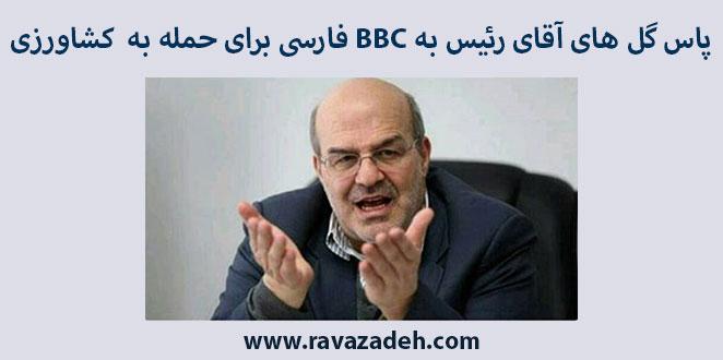 Photo of پاس گل های آقای رئیس به BBC فارسی برای حمله به کشاورزی